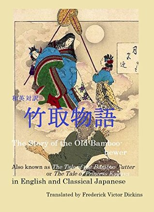 The Story of the Old Bamboo-hewer in English and Classical Japanese: Also known as The Tale of the Bamboo Cutter or The Tale of Princess Kaguya (Billingual Japanese Classics Book 6)