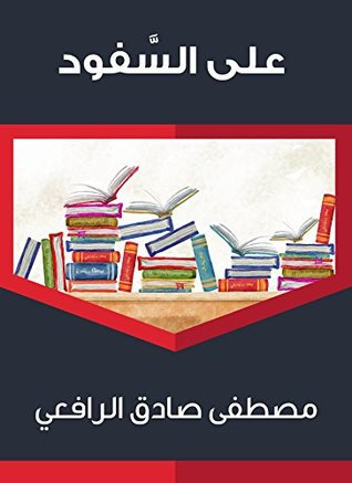 1646a4eac0e27 على السفود by مصطفى صادق الرافعي