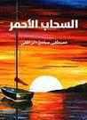 Book cover for السحاب الأحمر
