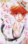ハツ*ハル 1 【期間限定 無料お試し版】 (Hatsu*Haru, #1)