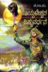 ಹೊಯ್ಸಳೇಶ್ವರ ವಿಷ್ಣುವರ್ದನ | Hoysaleshwara Vishnuvardana