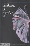 روایت آمیزی در دن کیشوت by Myriam Yvonne Jehenson