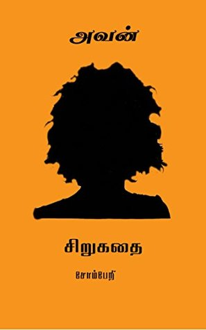 tamil books : tamil short stories - tamil edition - AVAN (tamil books in kindle, tamil e books, tamil kindle books)
