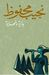 بداية ونهاية by Naguib Mahfouz