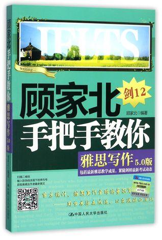 顾家北手把手教你雅思写作(5.0版剑12)Gu Jiabei's Tips for IELTS Writing (Ver. 5.0, Cambridge IELTS 12)