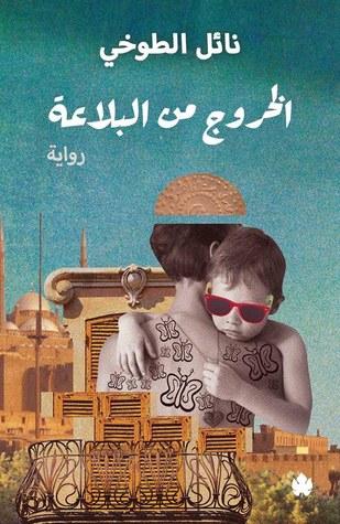 الخروج من البلاعة by نائل الطوخي