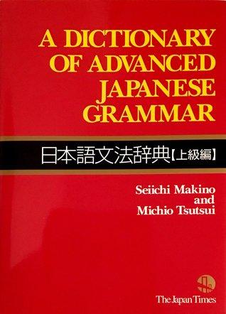 A Dictionary of Advanced Japanese Grammar 日本語文法辞典【上級編】 (Japanese Grammar Dictionary #3)