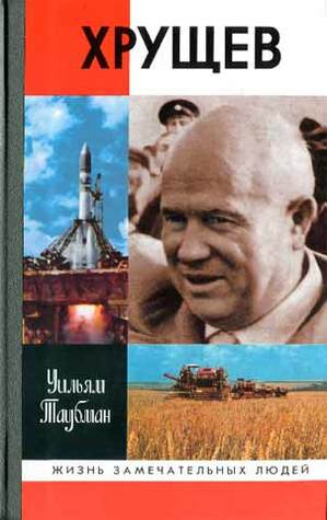 khrushchev the years in power norton library norton library paperback