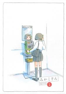 Mikako-san 1 (みかこさん, #1)