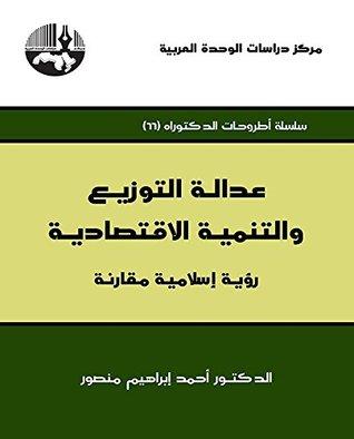 عدالة التوزيع والتنمية الاقتصادية: رؤية إسلامية مقارنة