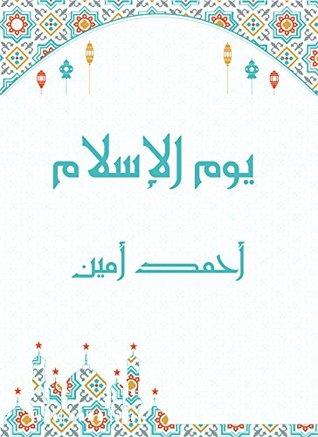e6099065b يوم الإسلام by أحمد أمين