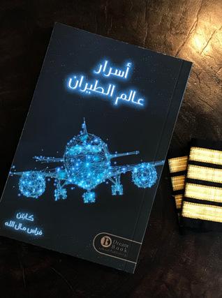 كتاب اسرار الطيران