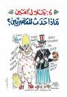 ماذا حدث للمصريين؟ by جلال أمين