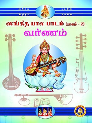 Sangeeta Bala Padam (Part 2) Varnamalika (Tamil)