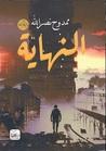 النهاية by ممدوح نصرالله