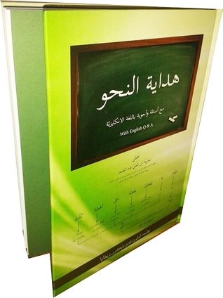 Hidayatun al-nahw Arabic with English Notes