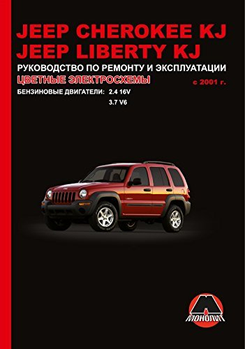 Repair manual for Jeep Cherokee / Liberty, cars from 2001: The book describes the repair, operation and maintenance of a car
