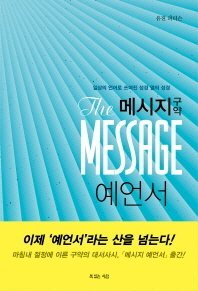 The Message: The New Testament
