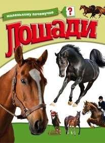 Лошади [Loshadi]
