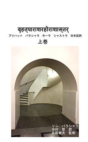 Brihat Parashara Hora Shashtram First Japanese translation Parashara Hora Shastra