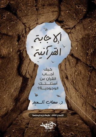 الإجابة القرآنية: كيف أجاب القرآن عن أسئلتك الوجودية؟