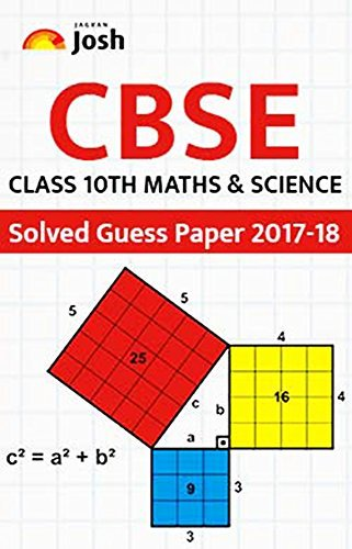 CBSE Class 10th Maths & Science Solved Guess Paper 2017-18 ebook