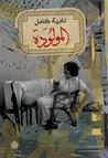 المولودة by نادية  كامل