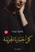 كل أخبارنا الحزينة by باميلا عبده
