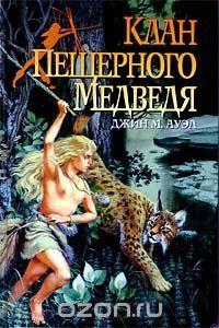Клан Пещерного Медведя