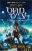 מגנס צ'ייס 3 - ספינת המתים (Magnus Chase and the Gods of Asgard, #3)