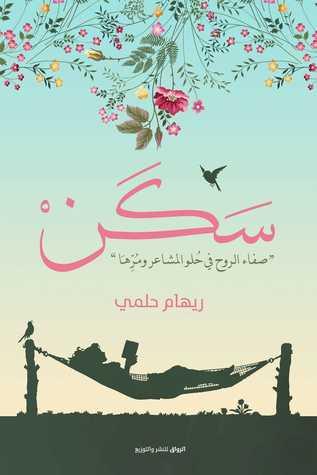 كتاب سكن ريهام حلمي