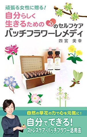 Bach Flower Remedy:A Handbook for working Woman: Energize your heart with the power of natural flowers Stress care and self made bach flower remedy application method