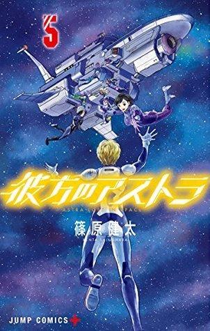 彼方�アストラ 5 [Kanata no Astra 5] (Astra Lost in Space, #5)