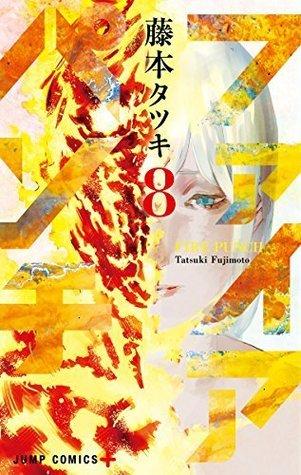 ファイアパンチ 8 (Fire Punch, #8)