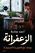 الزعفرانة by Ahmed Salama