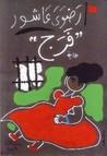 فرج by Radwa Ashour