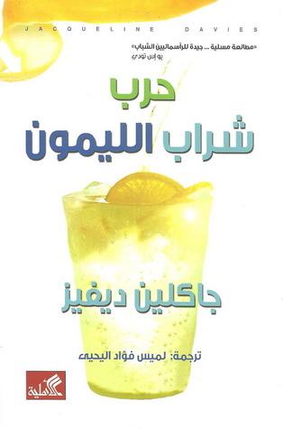 the lemonade war the lemonade war 1 by jacqueline davies