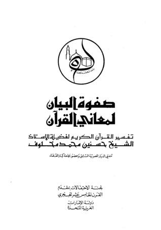 صفوة البيان لمعاني القرآن