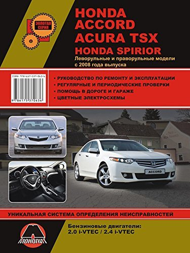 Repair manual for Honda Accord / Spirior / Acura TSX, cars from 2008: The book describes the repair, operation and maintenance of a car