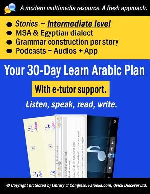 Falooka Professional: Your 30-Day Learn Arabic Plan (Intermediate Story Reader). Free Line-By-Line Audios for Book + 32 Podcasts (Downloadable) + Live Text Chatting App + Private E-Tutor.: Falooka Professional: Your 30-Day Learn Arabic Plan (Intermediate