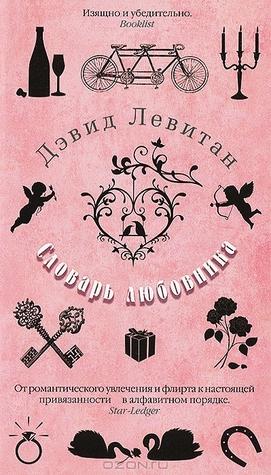 Словарь любовника