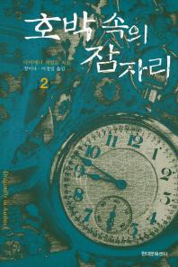 호박 속의 잠자리 2 (Dragonfly in Amber, #2)