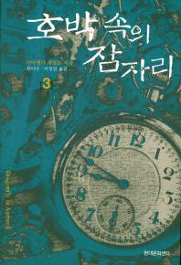 호박 속의 잠자리 3 (Dragonfly in Amber, #3)