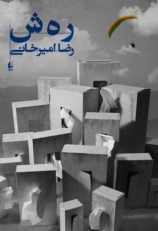 رهش by Reza Amirkhani