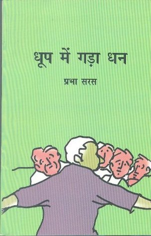 Dhoop Mein Gada Dhan