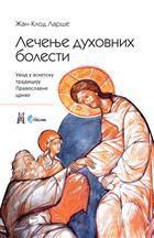 Lečenje duhovnih bolesti  uvod u asketsku tradiciju Pravoslavne ... b2064e89165