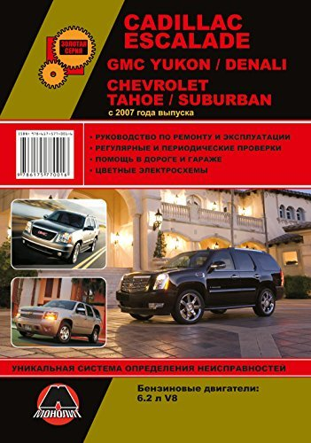 Repair manual for Cadillaс Escalade / GMC Yukon / Denali / Chevrolet Tahoe / Suburban, cars from 2007: The book describes the repair, operation and maintenance of a car