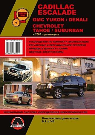 2007 chevy tahoe repair manual