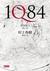 1Q84 Book 1 4月-6月 (1Q84, #1)