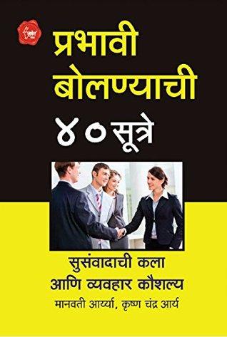 Prabhavi Bolanyache 40 Sutre